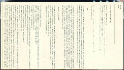 自作の電子書籍ソフト『bookViewer』で青空文庫の『風立ちぬ』(堀辰雄)を表示した