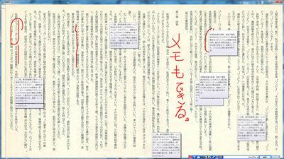 bookViewerはモードレスで手書きメモを入れることができる