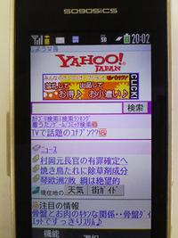 写真1 マイクロブラウザでヤフーモバイルを表示