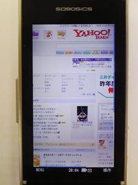 写真2 フルブラウザ(jigブラウザ) でヤフージャパンを表示