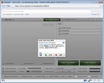 図7 配信用の設定画面ともに表示される,Adobe Flash Player設定の確認ダイアログ