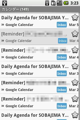 Google Mailの受信ボックス。Googleカレンダーから通知を受信したところ。