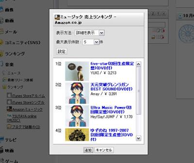 アイテムの追加画面