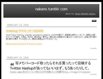 図2 著者の一人・中野さんのTumblelogのページ。ネット上の気になった文章の引用のPostが多い