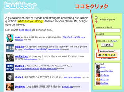 図4 Twitterトップ画面に行き,「Join For Free!」の文字をクリック
