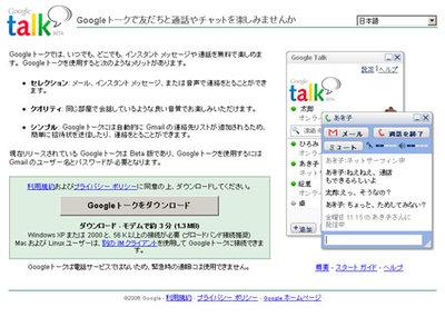 図2 Google Talkのページ。利用するにはGmailアカウントが必要。登録フォームは<a hre