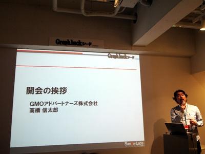 「Graph hackシード byGMO vol.2」の席にて,開催の挨拶を述べるGMOアドパートナーズ株式会社代表取締役社長高橋信太郎氏