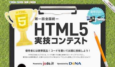 図 第一回全国統一 HTML5実技コンテスト