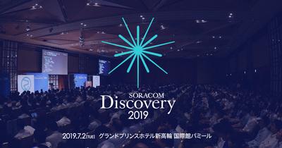 SORACOM Discovery 2019