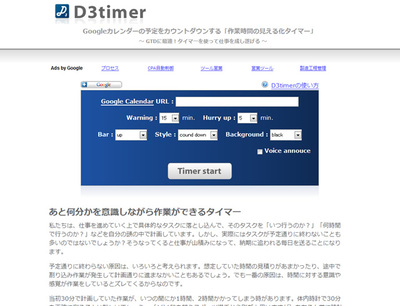 「D3timer」のWebサイト