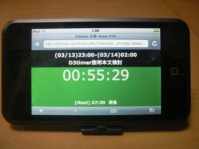 iPod touch上でD3timerを表示させたところ