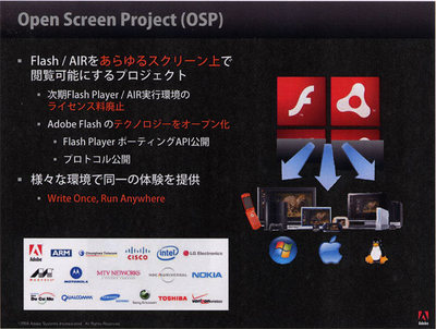 AdobeAIR OpenScreenProjectの概要
