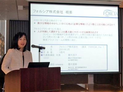 フォルシアが目指すもの,今回の発表の経緯について説明する,フォルシア(株)代表取締役社長の屋代浩子氏。