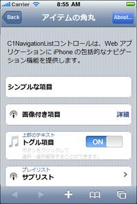 ComponentOne Studio for iPhone-UX のコンポーネントの使用例。まるでiPhoneアプリのようなルック&フィールのWebアプリをASP.NETを使って作ることができる。