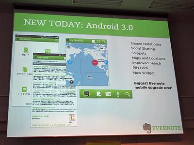 Evernote for Androidでは多くの機能強化が行われた。iPhone/iPad向けについても近日中にアップデートするとのこと