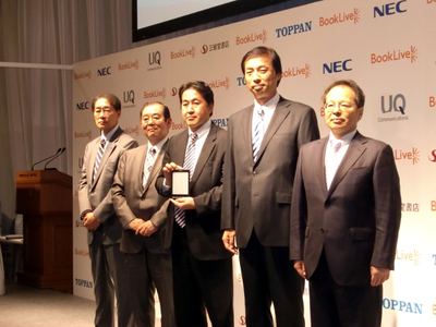 「日本で生まれた,日本の読書好きのための電子書籍専用端末」と述べた株式会社BookLive!代表取締役社長淡野正氏(写真中央)