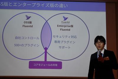「Fluentd Enterprise」のOSS版との違い