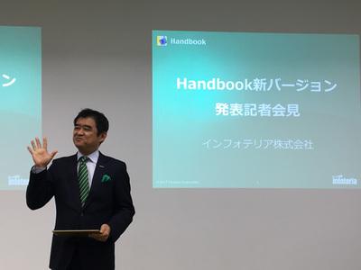 バージョン5のリリースにあたり,Handbookの歴史,展開について説明をするインフォテリア株式会社代表取締役社長平野洋一郎氏。バージョン2で実現したMCM(Mobile Content Management)管理を一歩進めて,バージョン5ではMCE(Mobile Content Enablement)活用を実現するとのこと