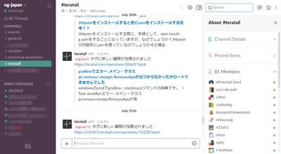 AngularコミュニティSlack内のteratailチャンネル