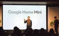 Google Home Miniを紹介する,グーグル合同会社ハードウェアパートナー事業開発本部統括部長,埜々内ルイ氏