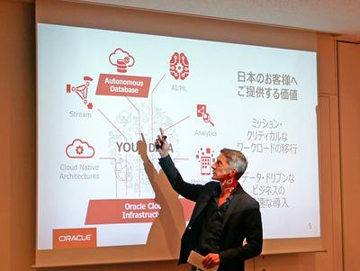 発表会に登壇した,日本オラクル 執行役社長最高経営責任者フランク・オーバーマイヤー氏。「重要なのは,AWSやMicrosoftなどのコンペティターと比べて,企業カスタマの多くが私たちのOracle Cloudを使用してくれていること。それらを日本国内で提供できるようになったことがとても大きな出来事です」と,日本国内のリージョン開設発表の意義と,日本市場の重要性について語った