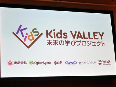 渋谷発信というプロジェクトのイメージからデザインされた「Kids VALLEY 未来のプロジェクト」ロゴ