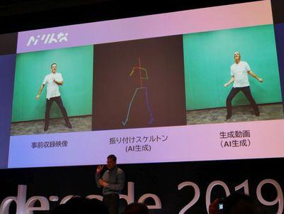プレゼンテーションの合間に,エンターテインメント要素も盛り込まれた。日本マイクロソフトが開発を続ける,AIりんなの最新動向だ。今回,平野氏の動きを事前に動画で収録したものを,AI生成による振り付けスケルトンと生成動画で組み合わせた,ダンス動画が公開された