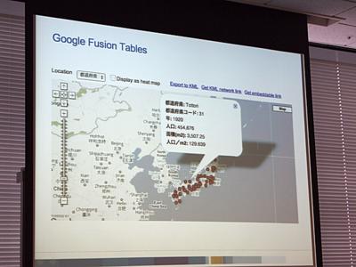 Google Fusion Tables。KMLなどのデータを利用してさまざまな地図の生成が行える