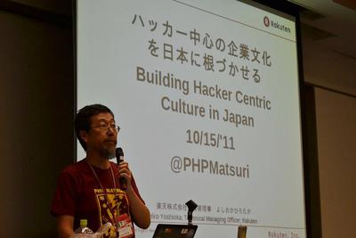 PHP Matsuriの基調講演は去年に続き2度目