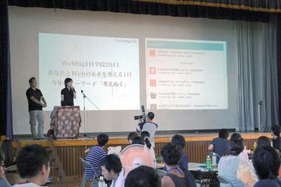 チャイムの音とともにWebSig1日学校2011が開校しました