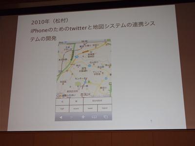 現在取り組んでいるプロジェクトの1つ,「iPhoneのためのtwitterと地図システムの連携システムの開発」。