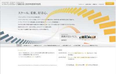 ソフトバンクグループ通信3社2009年度新卒採用サイト