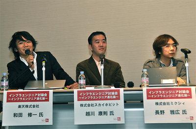左から,楽天 和田修一氏,スカイホビット 越川康則氏,ミクシィ 長野雅広氏