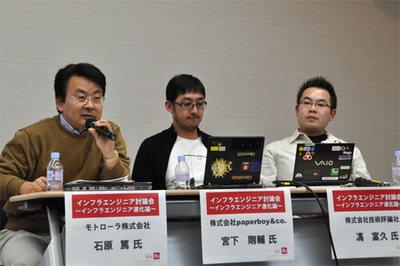 左から,モトローラ 石原篤氏/paperbo