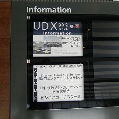 会場となった秋葉原UDX Conference