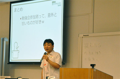参加した人がブログに「美味しい勉強会」と書いてもらえるのも励みになるとのこと。
