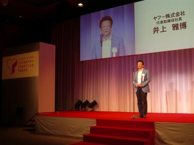アワード結果発表および贈賞式に先立ち挨拶を述べるヤフー株式会社代表取締役井上雅博氏。