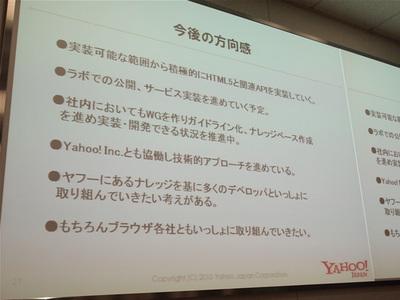 Yahoo! JAPANの標準化への取り組み,今後の方向感