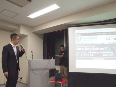 WordPress関連からは,2つのコミュニティから。まず,WordCamp神戸実行委員長のブレン代表 中本憲一氏。WordCamp神戸2013は2013年6月15日に開催です