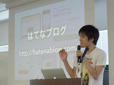 (株)はてな 柴崎優季氏。はてなブログの開発現場ではGitHubが存分に活用されていることが伺えました