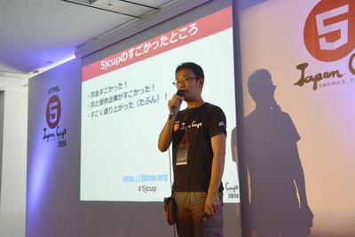 白石俊平氏による「5jCupここがすごかった」解説