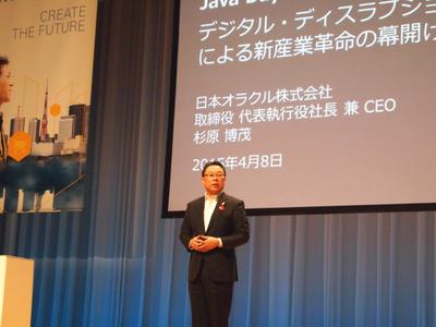 杉原氏は「クラウドへシフトしたOracleにとって,Javaは中心にある最も重要な技術」とし説明した
