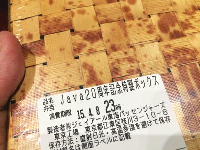 生誕祭参加者全員に配布された「Java20周年記念特製ボックス」と銘打った弁当。中はおにぎり2つにバラエティに富んだおかずが入っていた