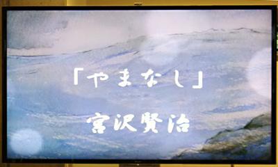 「やまなし」は宮沢賢治の短編童話