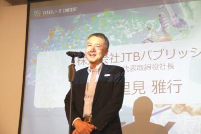 総評を述べた株式会社JTBパブリッシング代表取締役社長 里見雅行氏