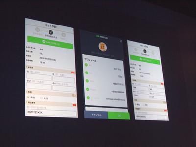 「食べログ」のchatbot事例②。Web予約のタイミングで各種情報入力が必要となるが,LINEが提供するLINE PROFILE+を利用すると,あらかじめ登録していた情報を,LINE APIを通じてWebのフォームへ入力できる(一番右の画面)