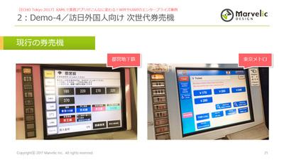 従来の券売機(上)と(株)マーベリックが開発した訪日外国人向けの地下鉄の券売機(下)(「ECHO Tokyo 2017」におけるマーベリックの秋葉卓也氏のセッションより)