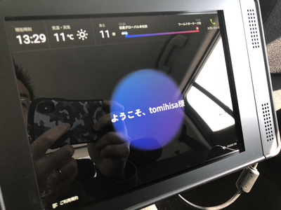 乗車時,席前のタブレットに情報が表示される