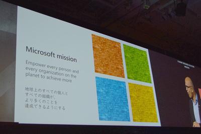 Microsoftミッション ―すべての人とすべての組織がより多くのことを成し遂げられるよう,テクノロジカンパニーとして最高の技術を提供していく
