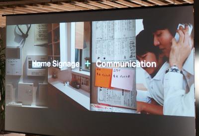 プロダクトコンセプトは「Home Signage+Communication」